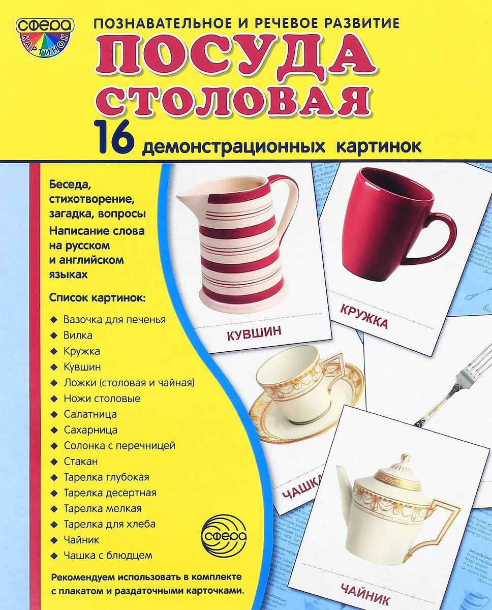 Столовая посуда (набор из 16 демонстрационных картинок)