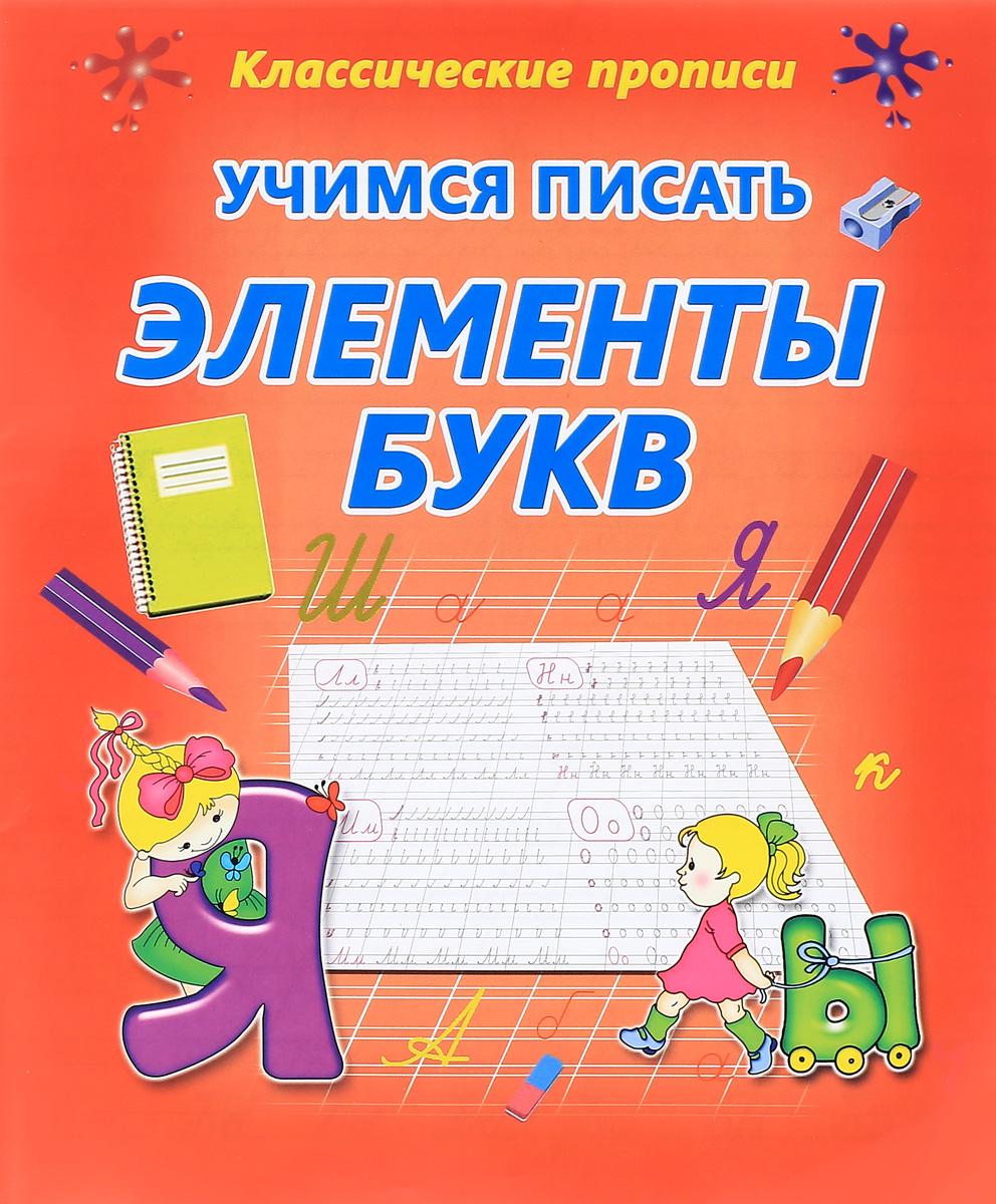 Учимся писать элементы букв