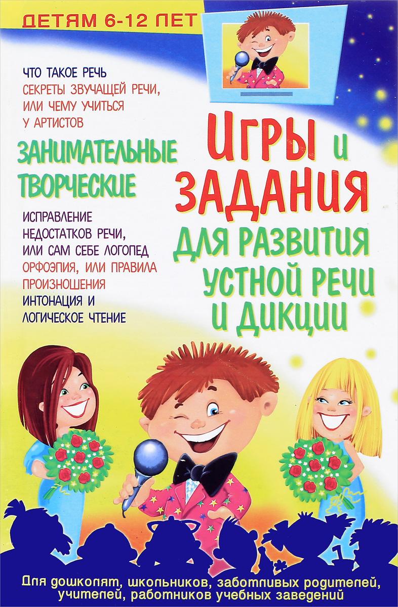 Занимательные игры и творческие задания для развития устной речи и дикции. Детям 6-12 лет