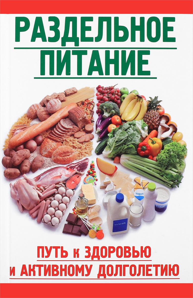 Раздельное питание - путь к здоровью и активному долголетию
