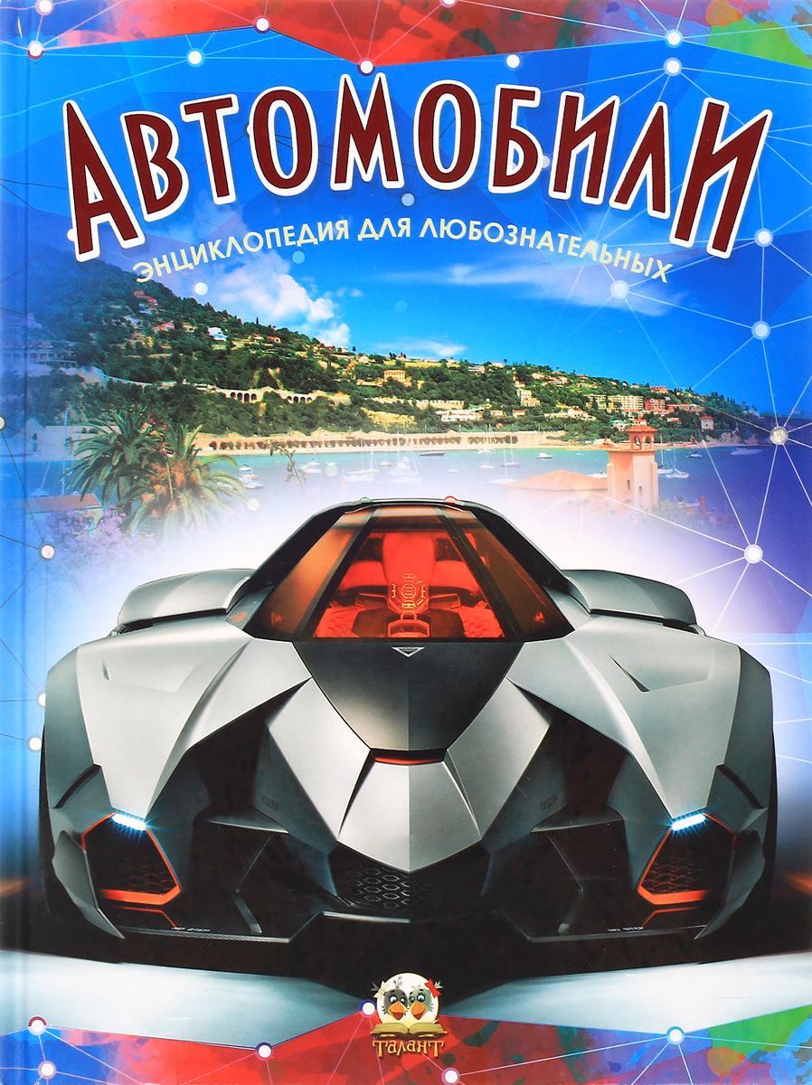 Энциклопедия для любознательных. Автомобили