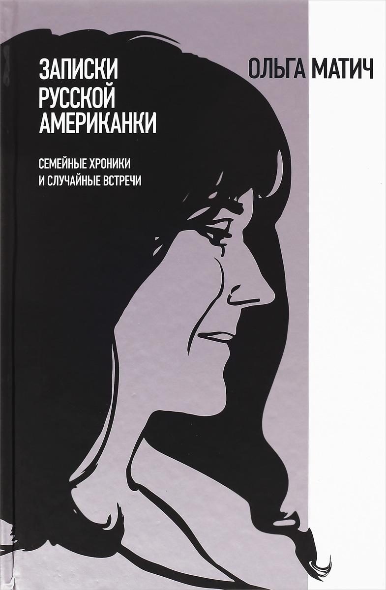 Записки русской американки. Семейные хрон
