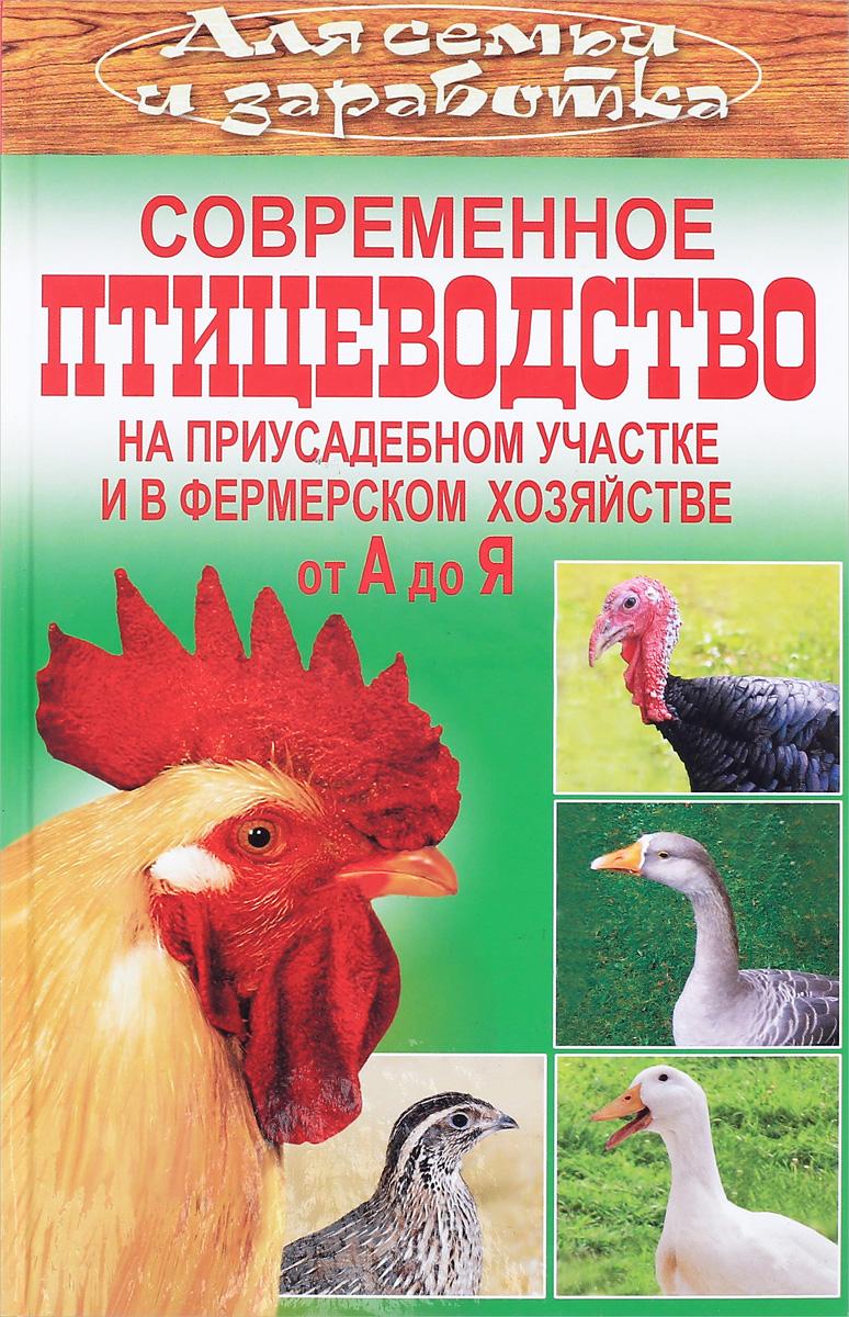 новинок птицеводство от а до я разные задачи необходимо