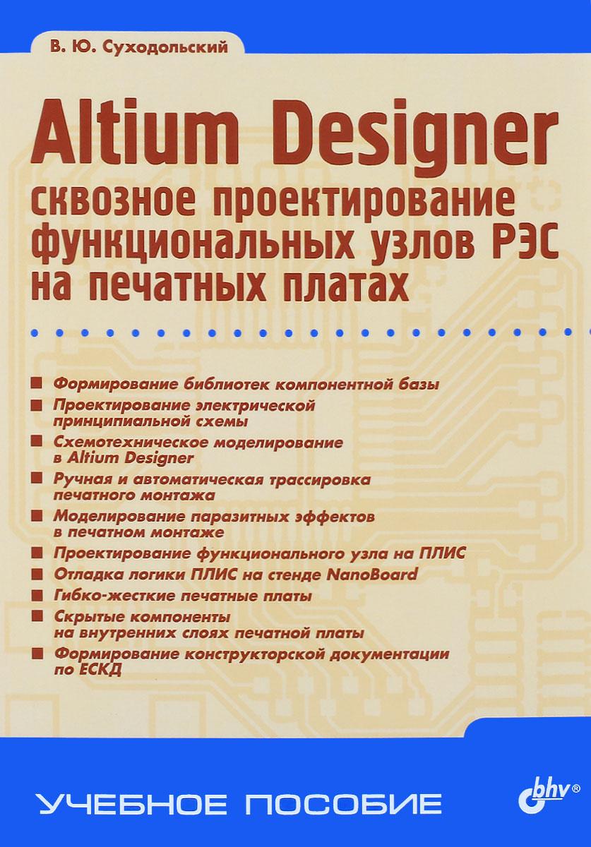 Altium Designer. Сквозное проектирование функциональных узлов РЭС на печатных платах. Учебное пособие
