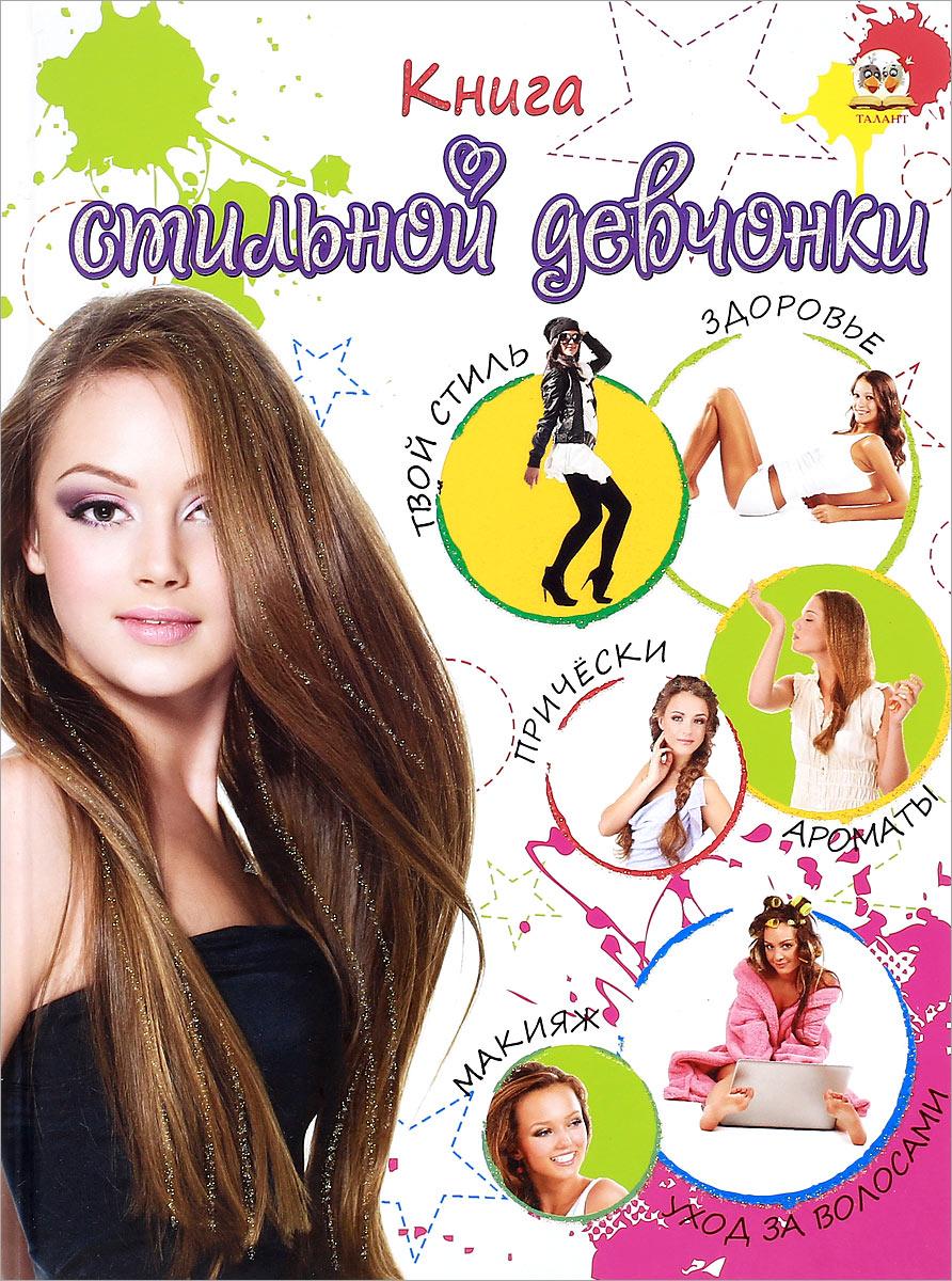 Книга стильной девчонки