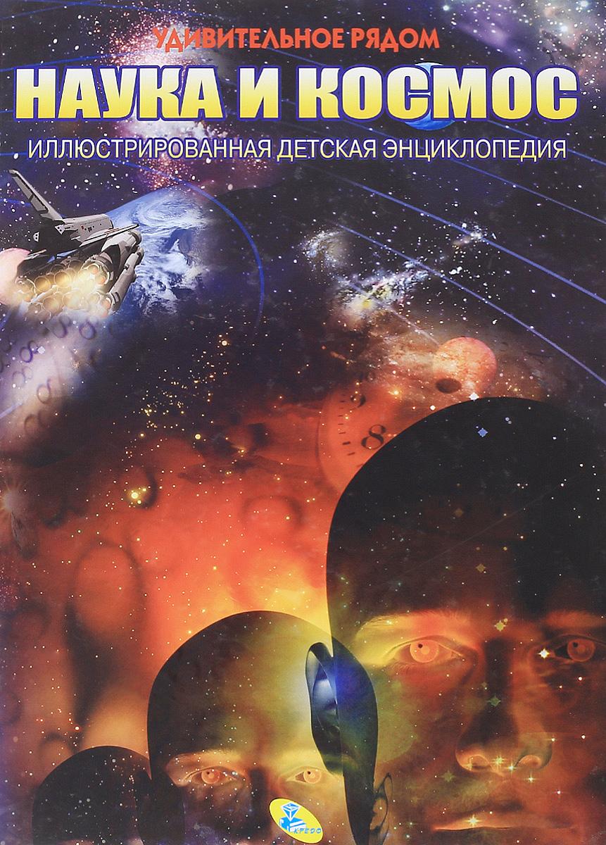 Энциклопедия. Наука и космос