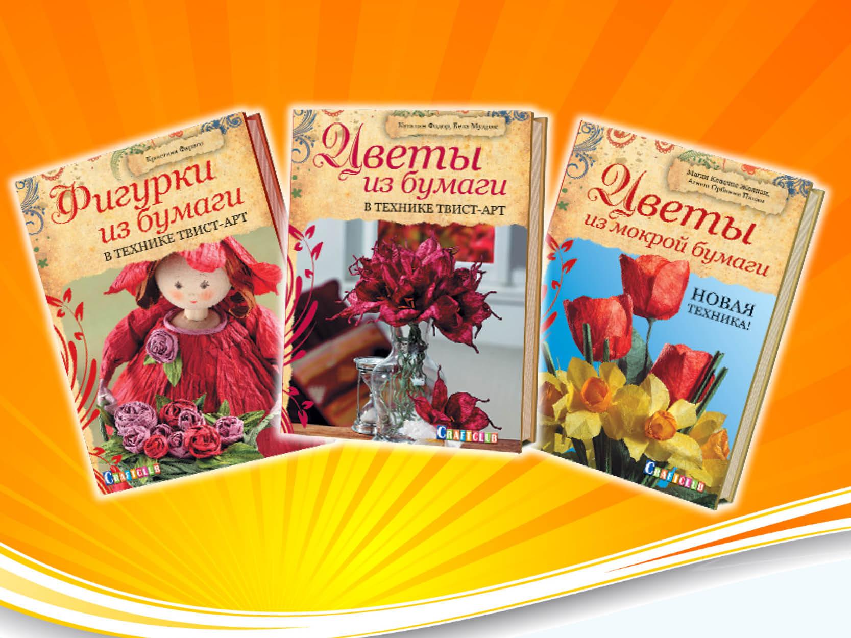 Цветы из бумаги (комплект из 3 книг)