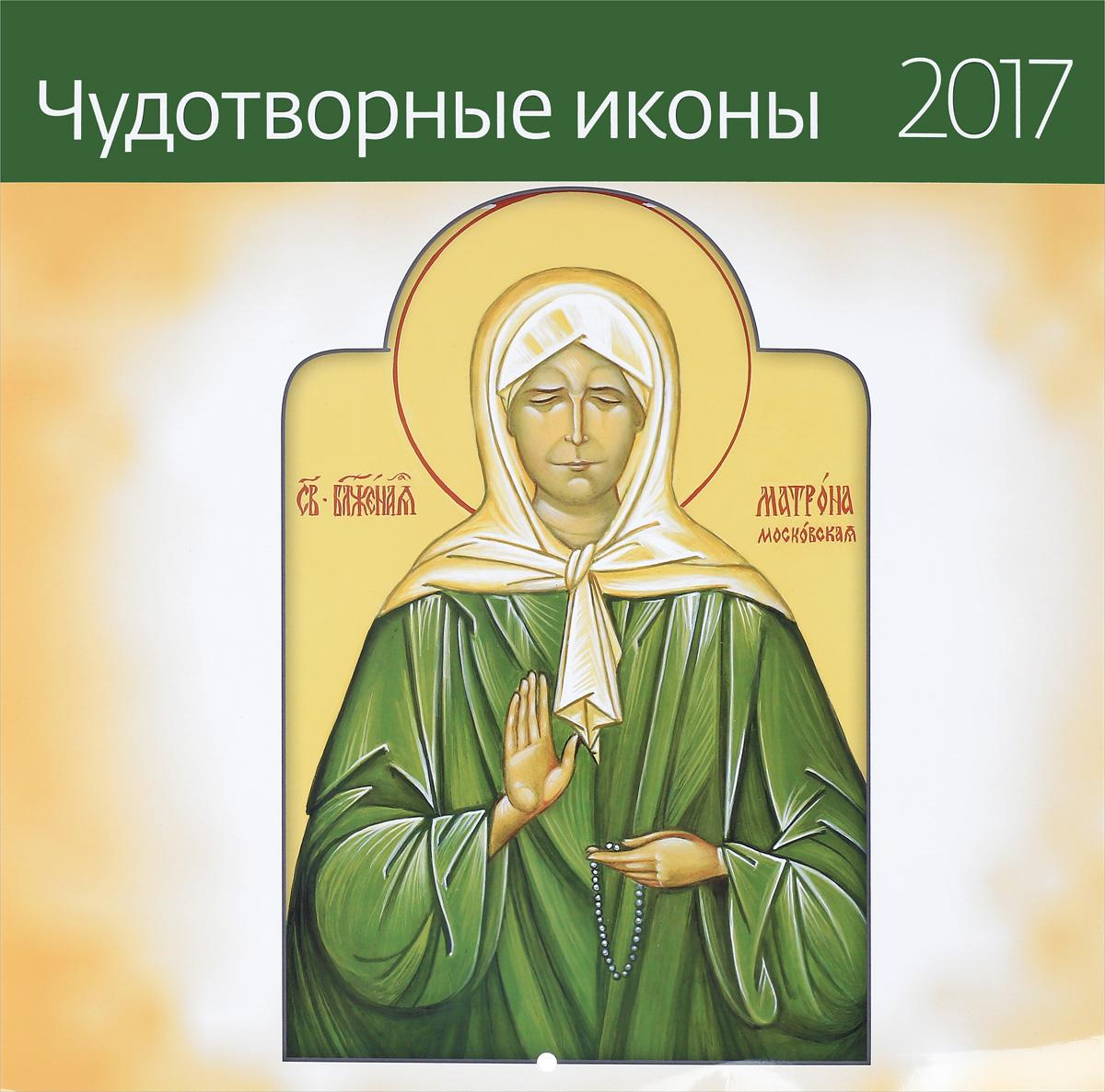 Календарь 2017 (на скрепке). Чудотворные иконы (+ наклейки)