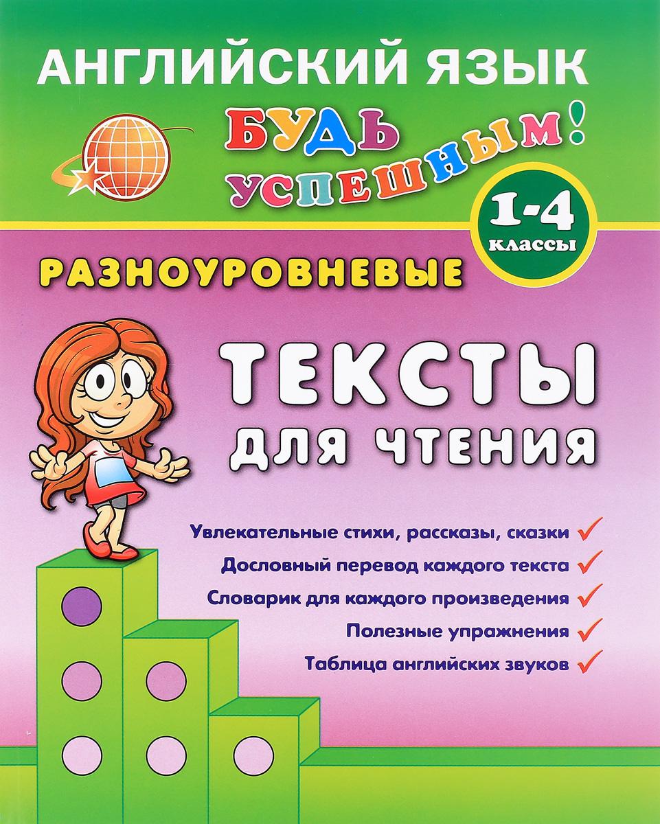 Английский язык. 1-4 класс. Разноуровневые тексты для чтения. Учебно-практическое пособие