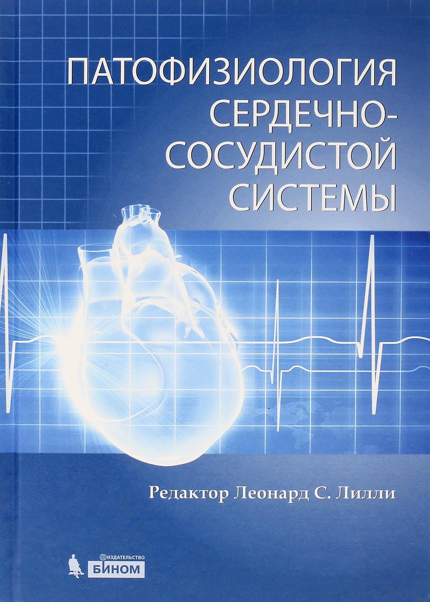 Патофизиология сердечно-сосудистой системы