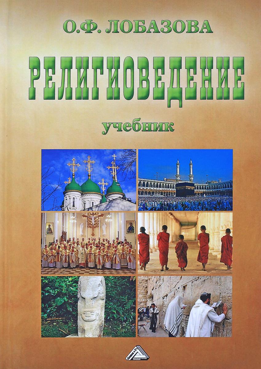 Религиоведение. Учебник