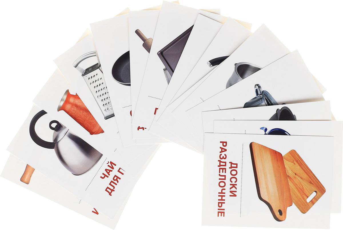 Посуда кухонная. 16 раздаточных карточек (миниатюрное издание)