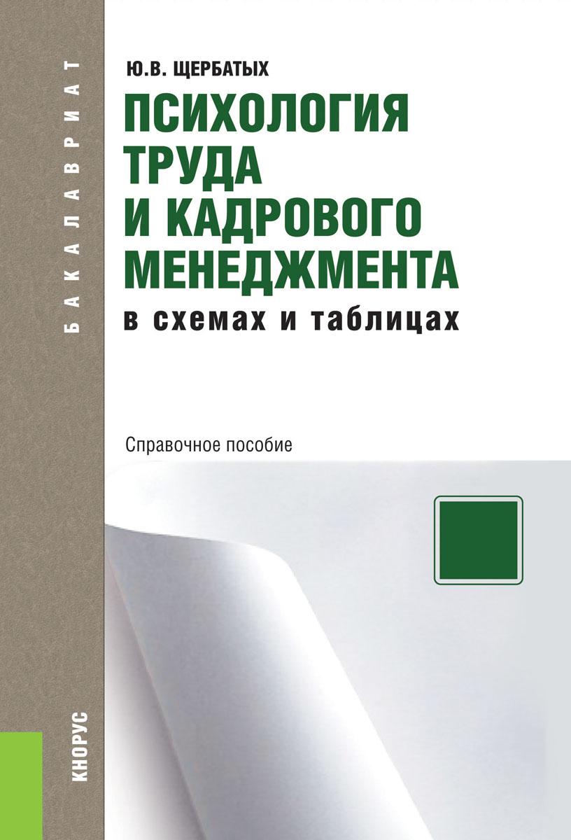 Психология труда и кадрового менеджмента в схемах и таблицах