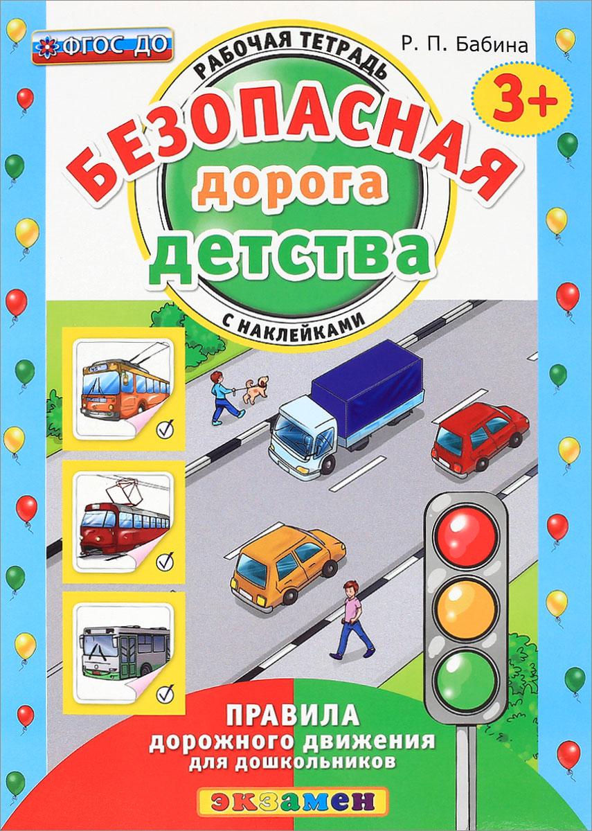 Безопасная дорога детства. Правила дорожного движения для школьников. Рабочая тетрадь с наклейками