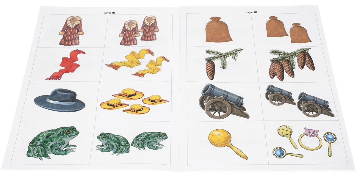 Игры с парными карточками. Звуки Ж, Ш, Ч, Щ. Настольные логопедические игры для детей 5-7 лет