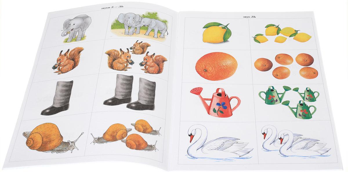 Игры с парными карточками. Звуки Р, Л. Настольные логопедические игры для детей 5-7 лет