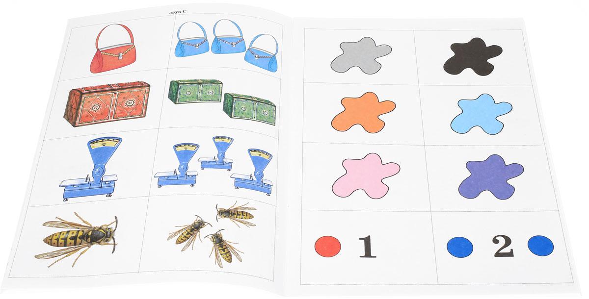 Игры с парными карточками. Звуки С, З, Ц. Настольные логопедические игры для детей 5-7 лет