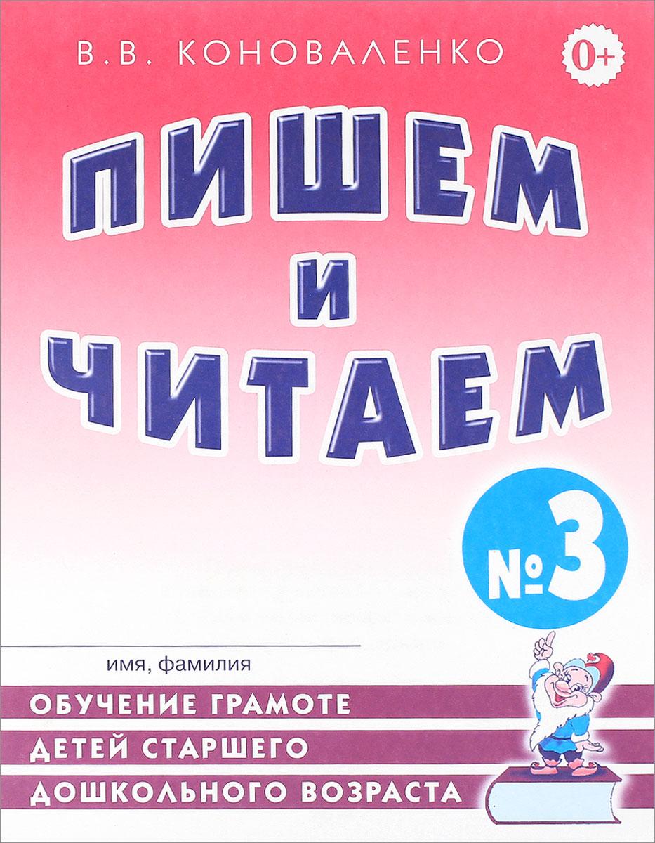 Пишем и читаем. Тетрадь №3. Обучение грамоте детей старшего дошкольного возраста с правильным (исправленным) звукопроизношением