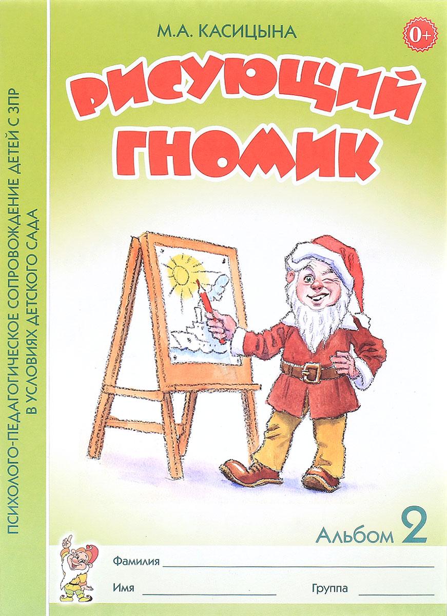 Рисующий гномик. Альбом 2 по формированию графических навыков и умений у детей младшего дошкольного возраста с ЗПР