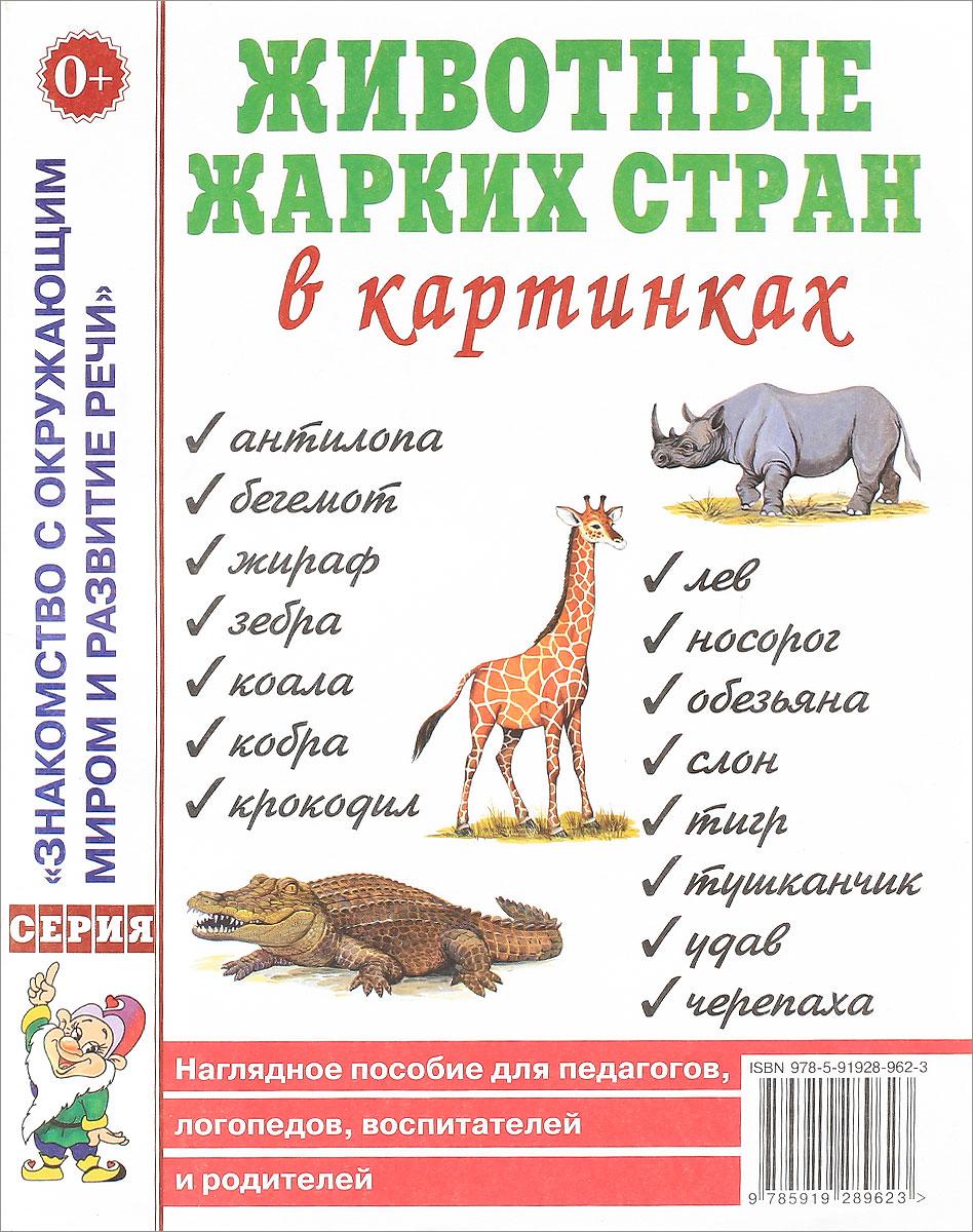 Животные жарких стран в картинках. Наглядное пособие для педагогов, логопедов, воспитателей и родителей