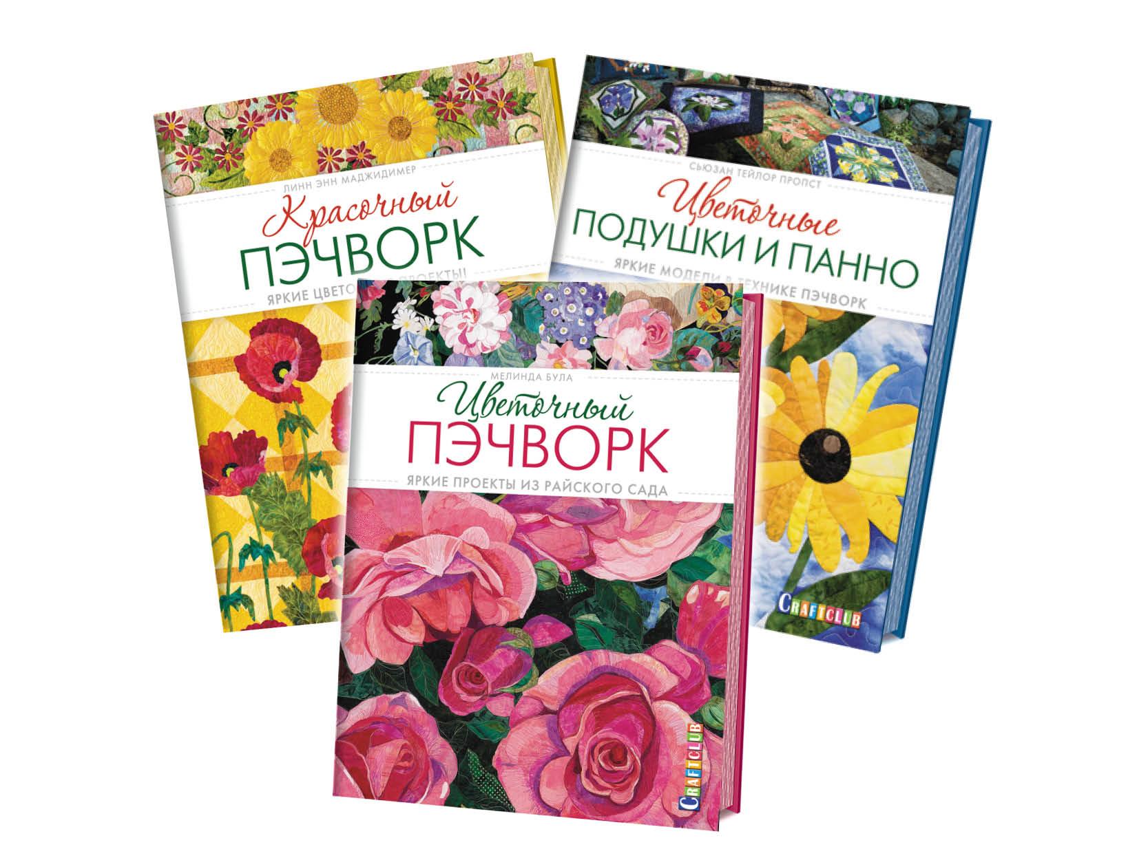 Красочный пэчворк (комплект из 3 книг)