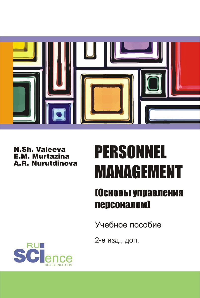 Personnel Management / Основы управления персоналом. Учебное пособие