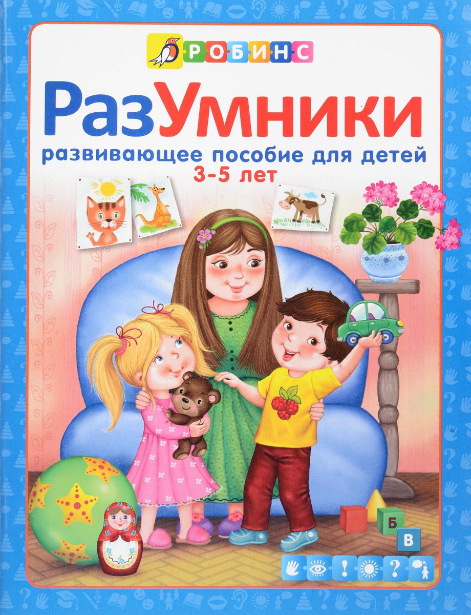 Разумники. Развивающее пособие для детей от 3 до 5 лет