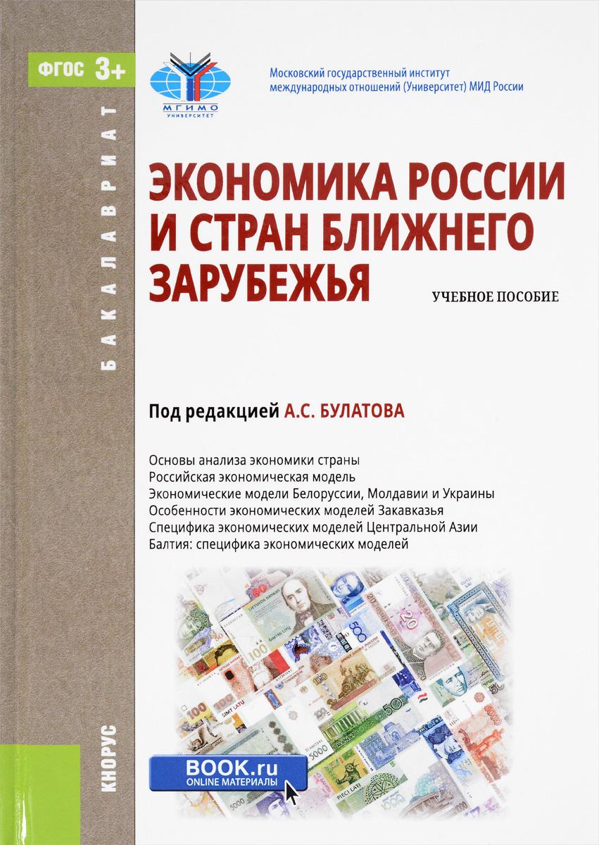 Экономика России и стран ближнего зарубежья. Учебное пособие