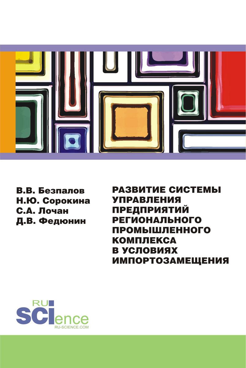 Развитие системы управления предприятий регионального промышленного комплекса в условиях импортозамещения