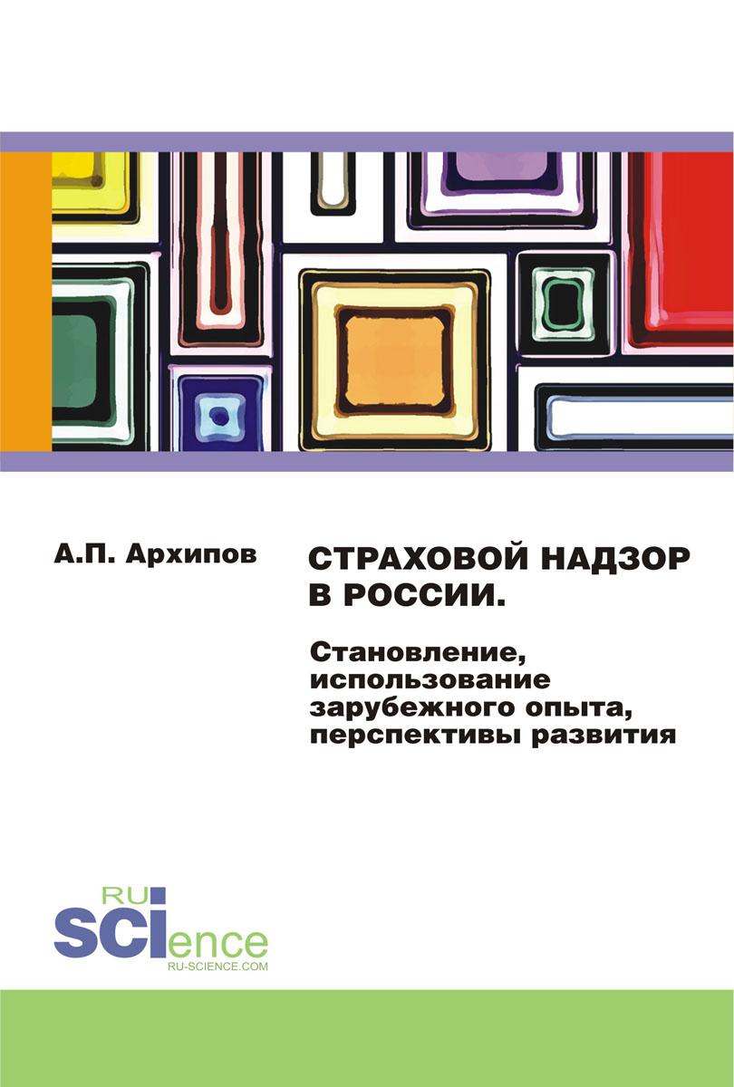 Страховой надзор в России. Становление, использование зарубежного опыта, перспективы развития