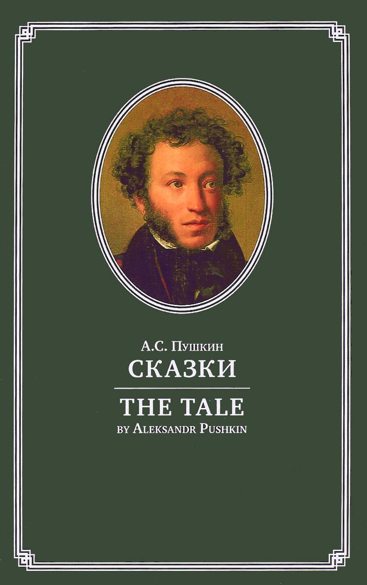 А. С. Пушкин. Сказки / Aleksandr Pushkin: The Tale