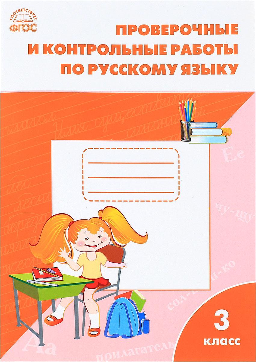 Проверочные работы по русскому языку 3 класс. Рабочая тетрадь