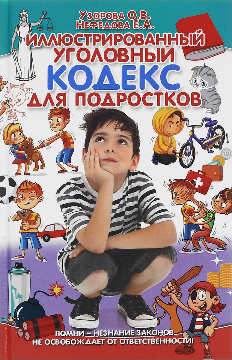 Иллюстрированный уголовный кодекс для подростков