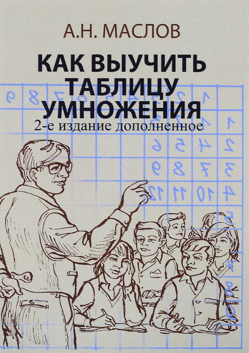 Как выучить таблицу умножения. А также таблицу сложения, вычитания и деления с остатком. Книга для родителей
