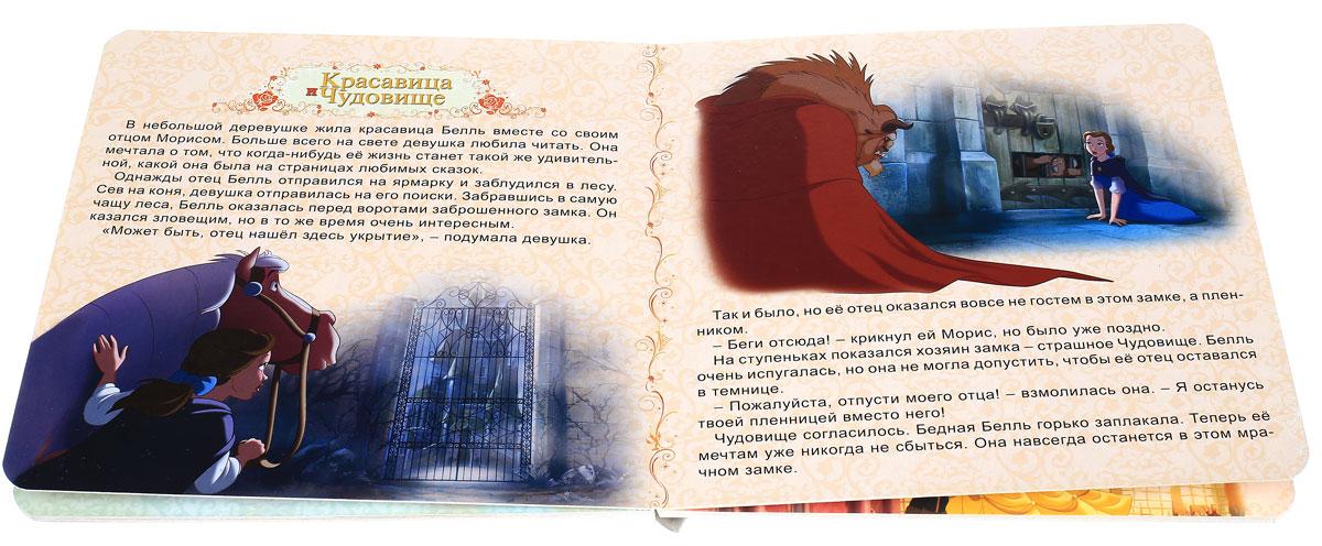 Disney Принцесса. 5 чудесных историй