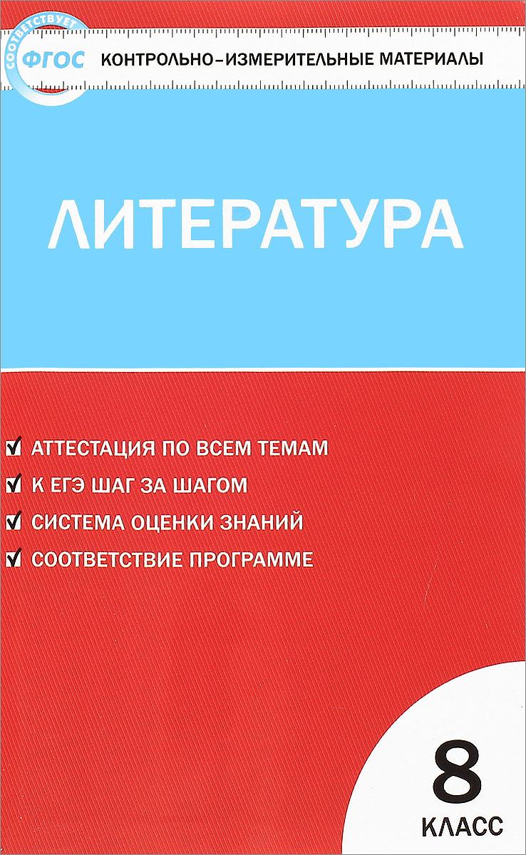 Литература. 8 класс. Контрольно-измерительные материалы