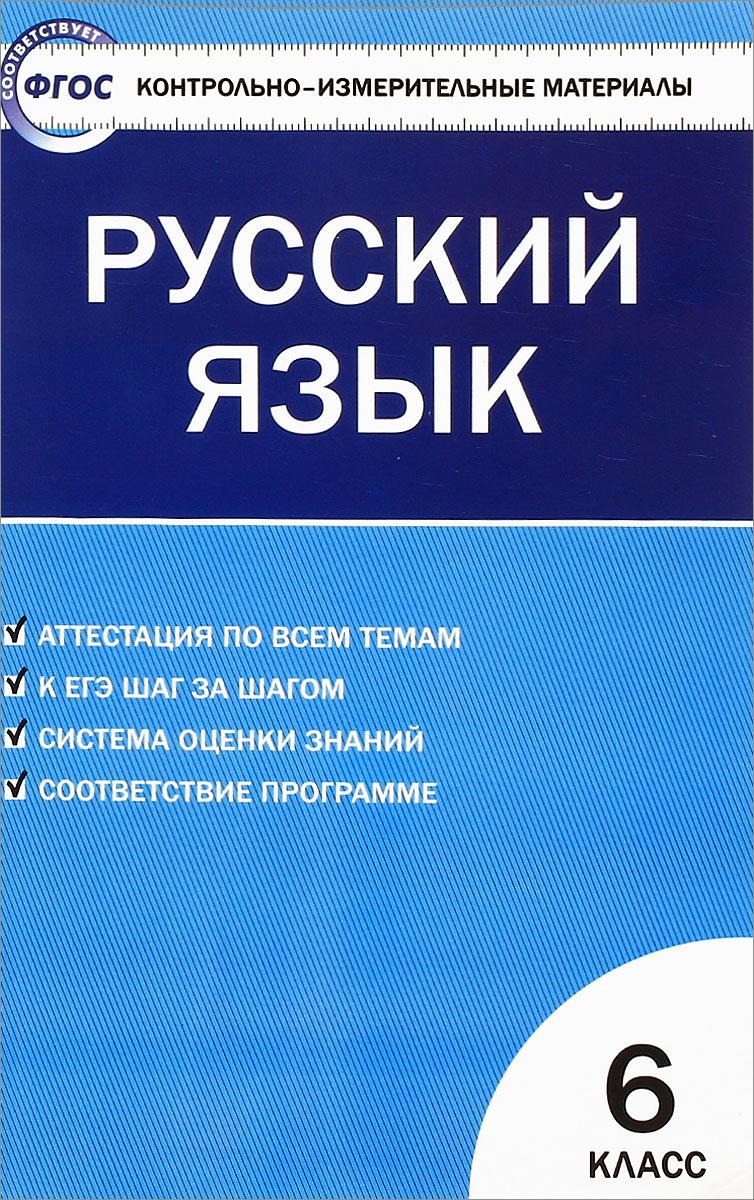 Русский язык 6 класс. Контрольно-измерительные материалы