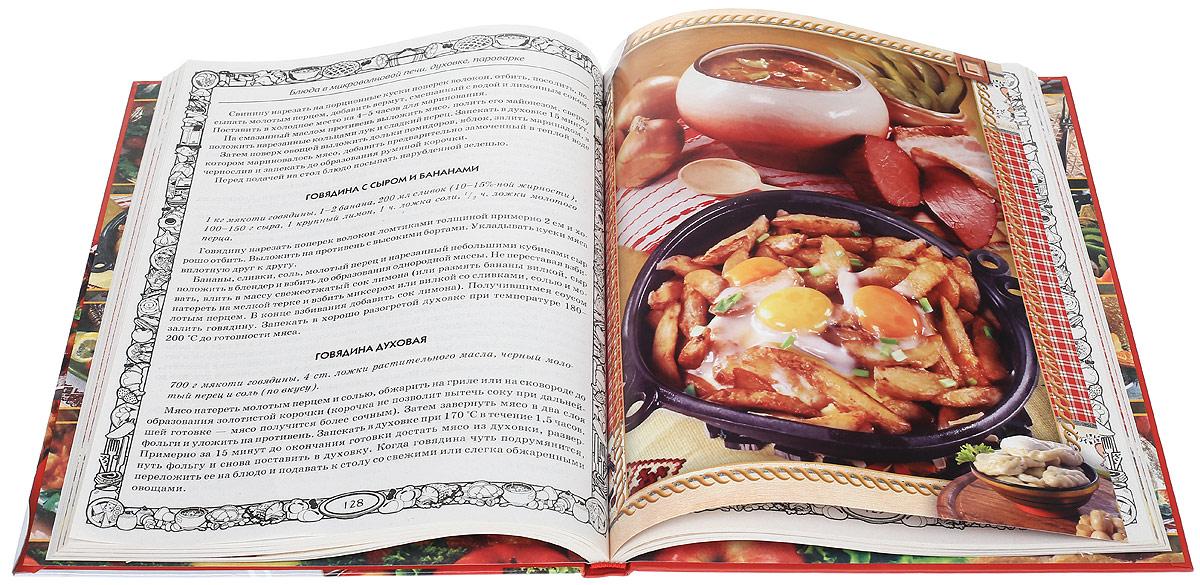 Золотая коллекция. Домашняя кухня в будни и праздники