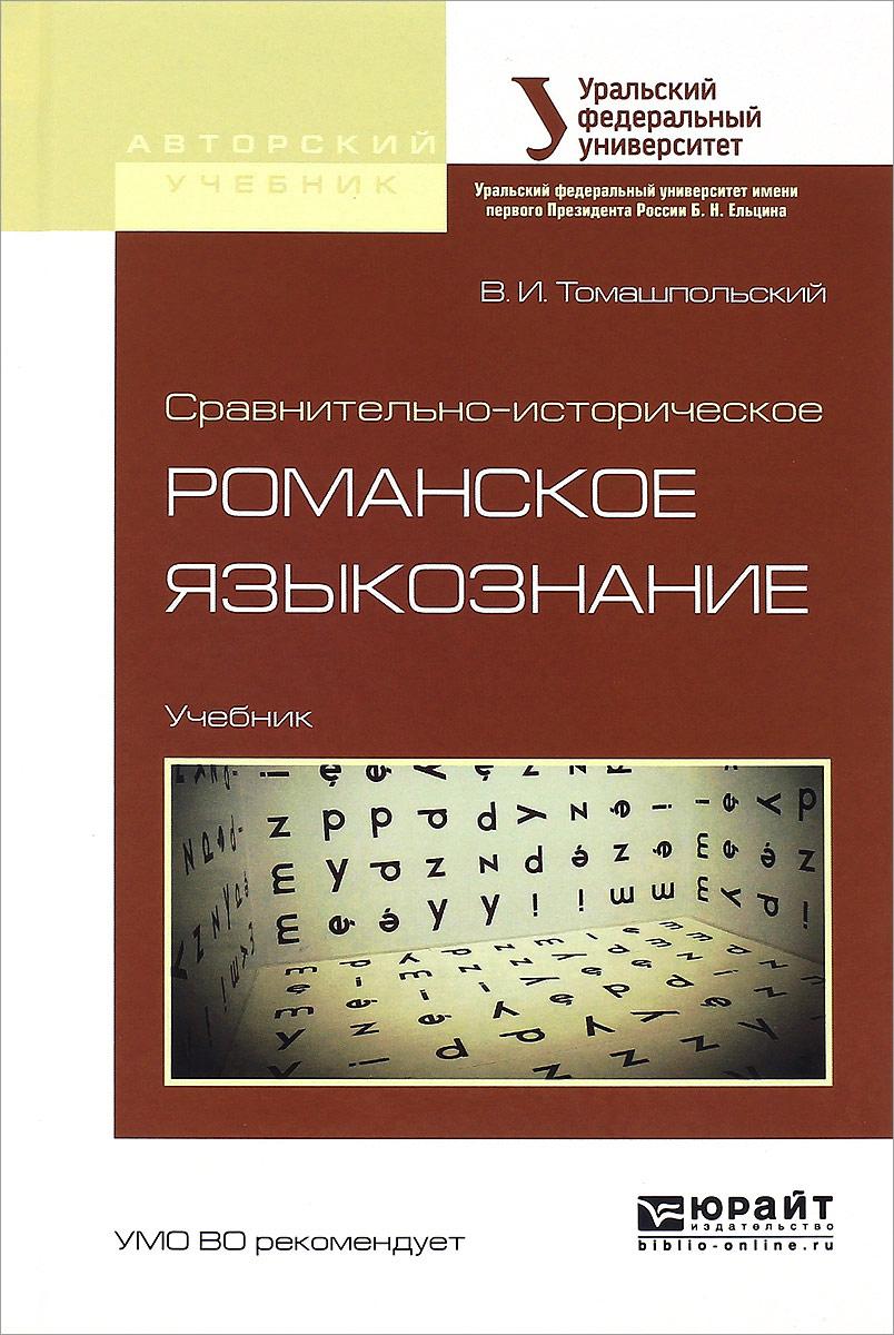 Сравнительно-историческое романское языкознание. Учебник