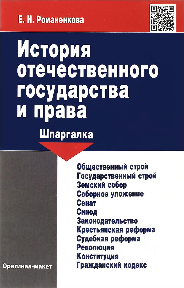 История отечественного государства и права. Шпаргалка. Учебное пособие