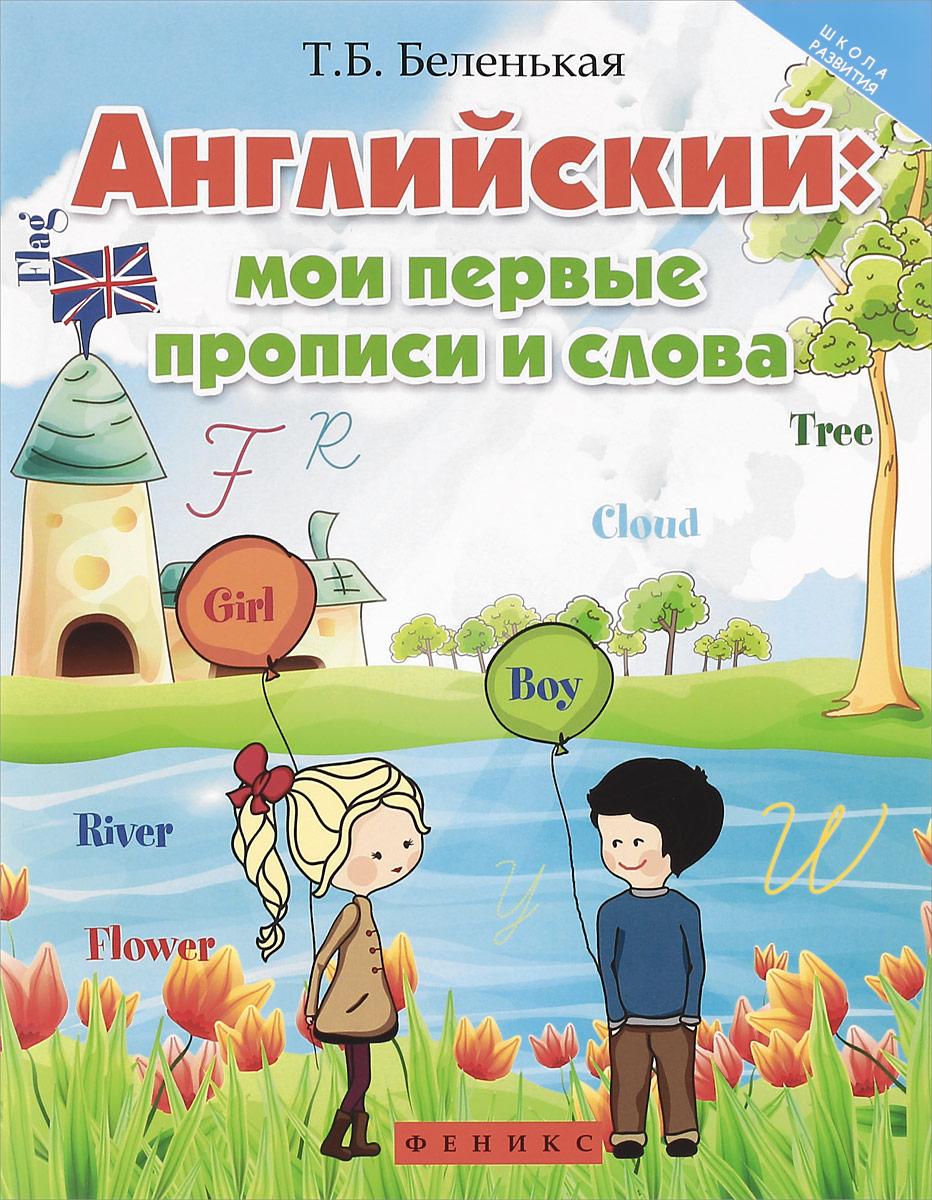 Английский: мои первые прописи и слова