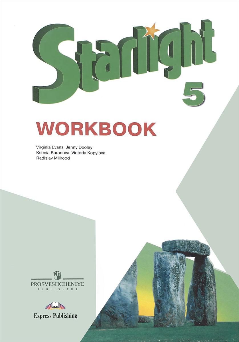 Starlight 5: Workbook / Английский язык. 5 класс. Рабочая тетрадь