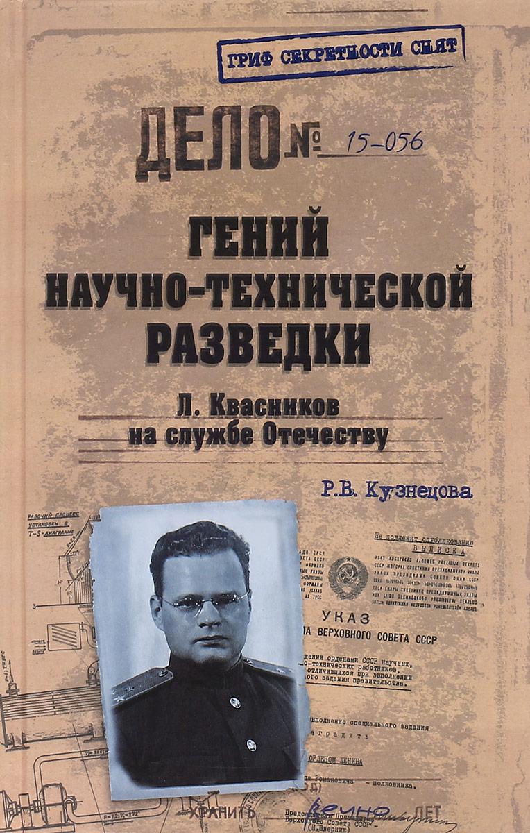 Гений научно-технической разведки. Л Квасников на службе Отечеству