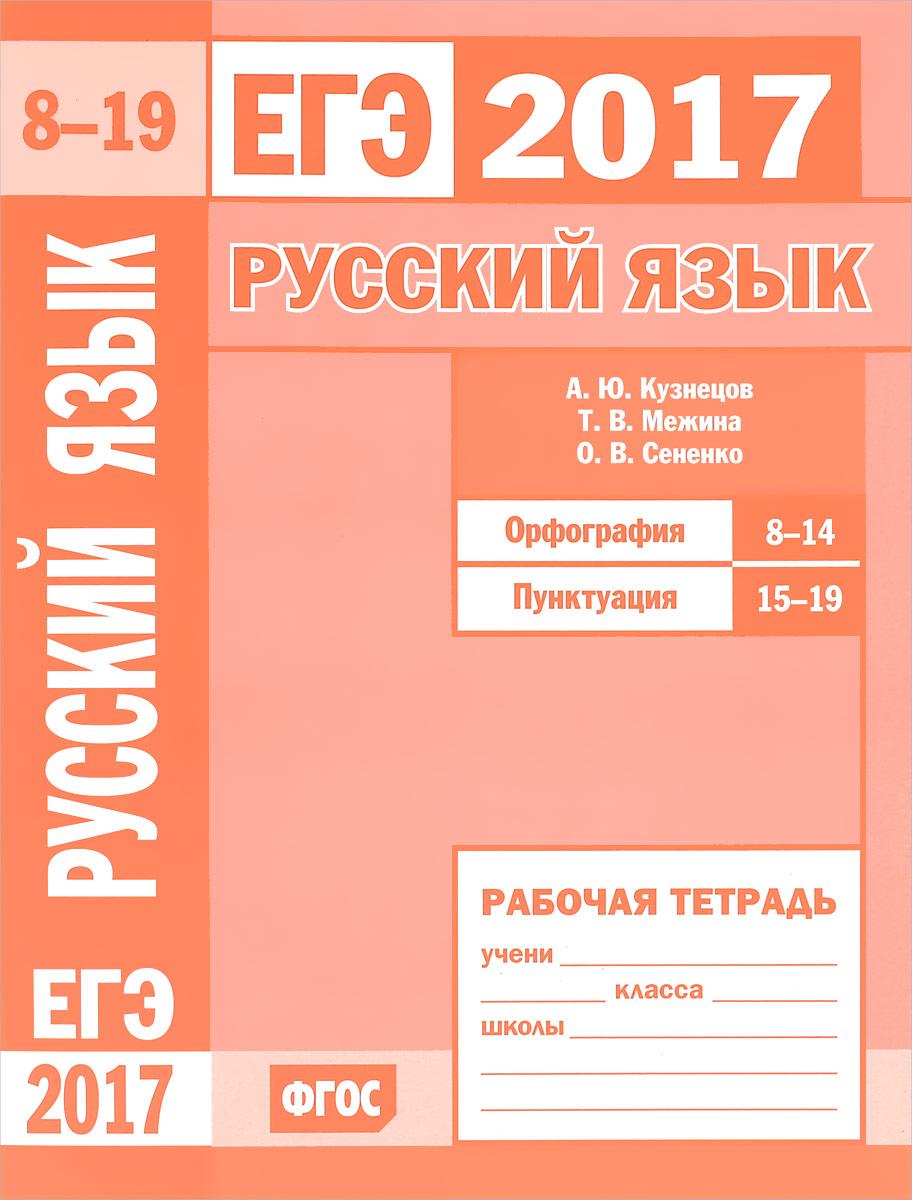 ЕГЭ 2017. Русский язык. Орфография. Задания 8-14. Пунктуация. Задания 15-19