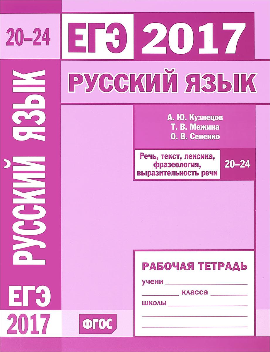 ЕГЭ 2017. Русский язык. Речь, текст, лексика и фразеологизм. Задания 20-24
