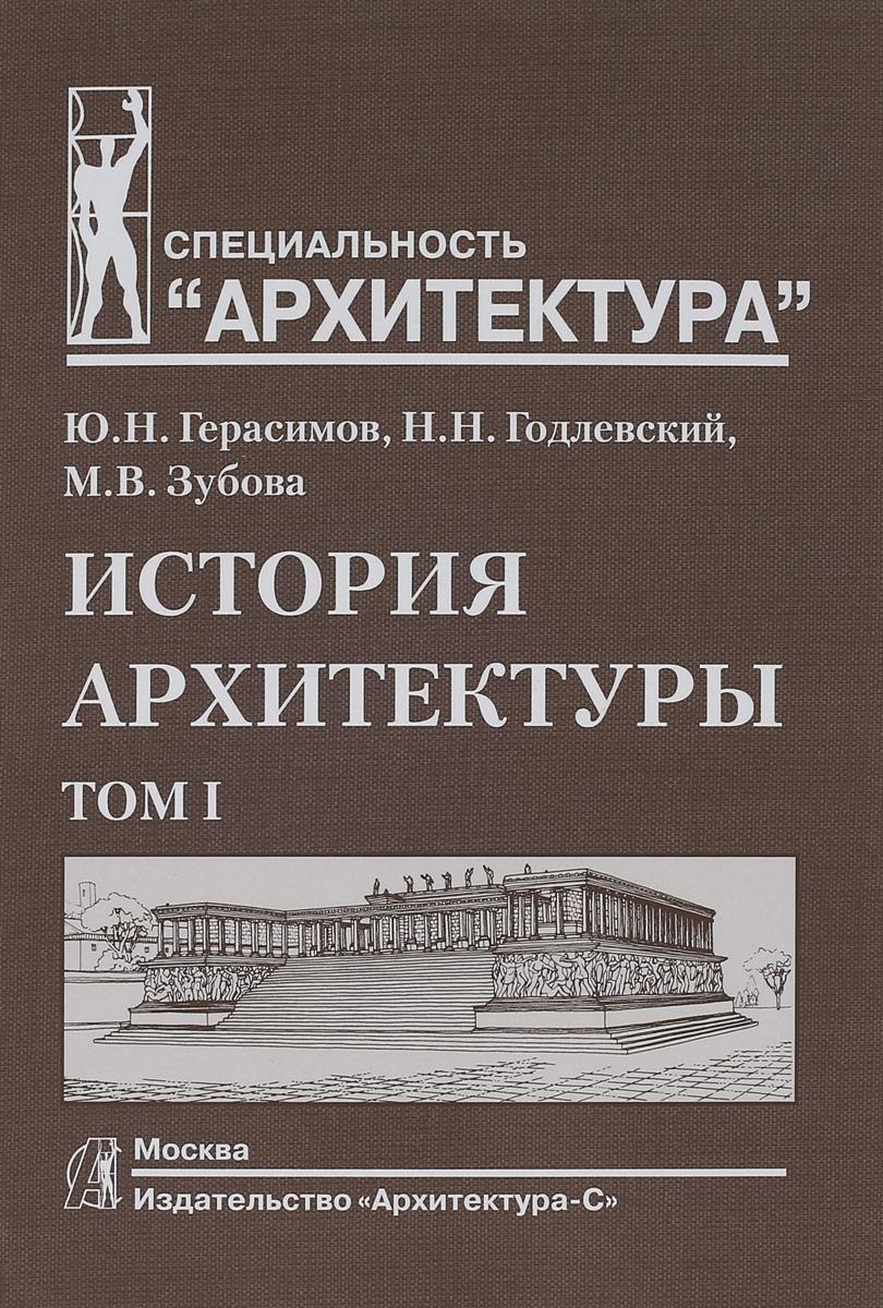 История архитектуры. Учебник. В 2 томах. Том 1