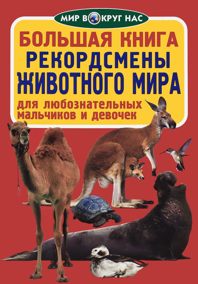 Большая книга. Рекордсмены животного мира (код 0377-1)
