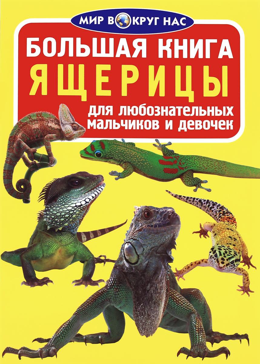 Большая книга. Ящерицы