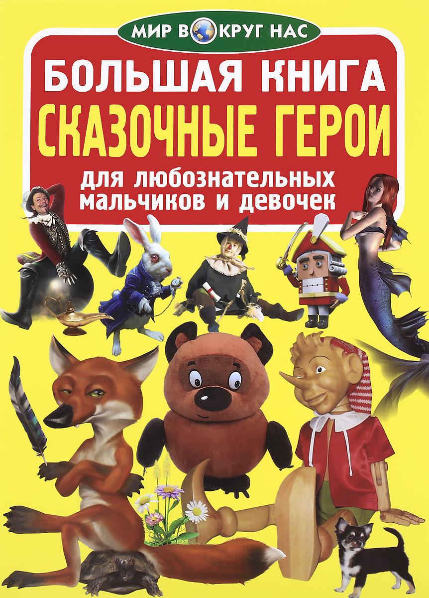 Большая книга. Сказочные герои