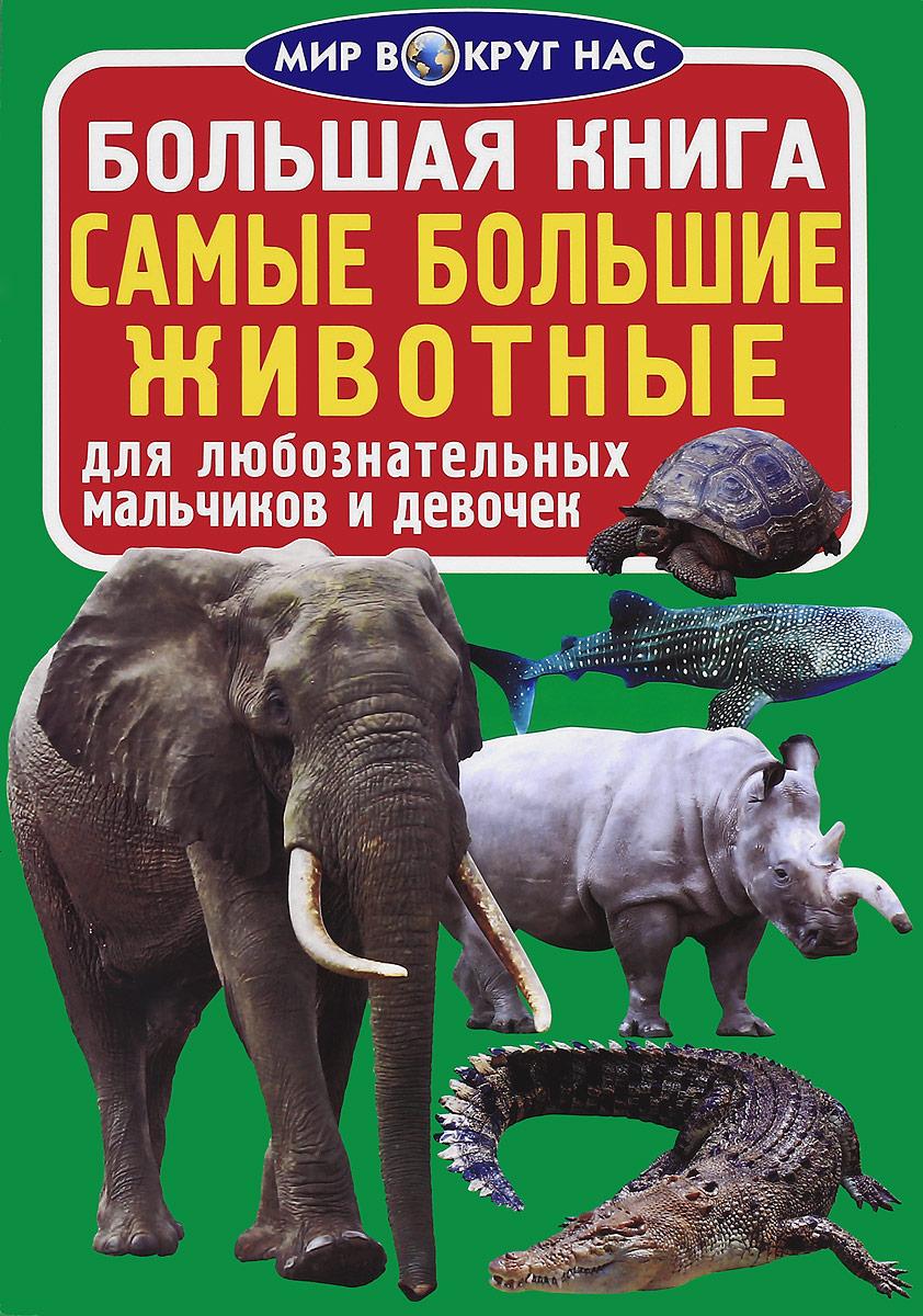 Большая книга. Самые большие животные